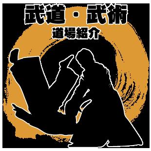 武道・武術の道場・教室画像(大)