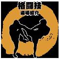 格闘技の道場・教室画像